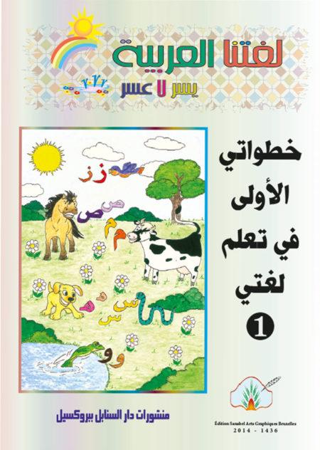 Manuel d'apprentissage de la langue arabe