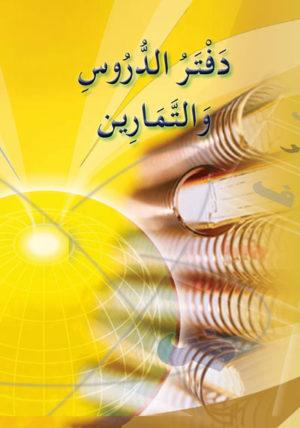 Le cahier écriture arabe K48