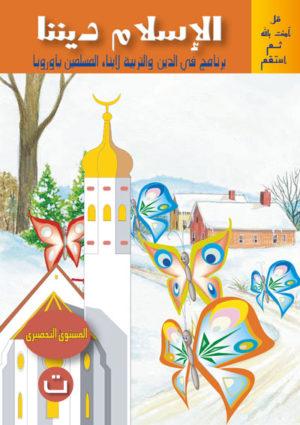 Islam Notre Religion niveau débutant