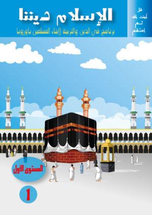 Islam Notre Religion première année
