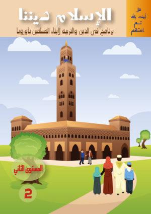 Islam Notre Religion deuxième année