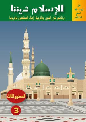 Islam Notre Religion troisième année