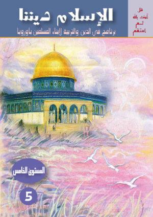 Islam Notre Religion cinquième année
