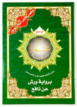 Le Coran Al-Tajwîd - Juz 'Amma (Warch)