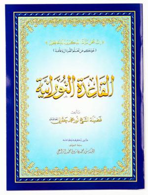 La Règle Nourania Al-Qaida An-Noraniah Al-Qaidah An-Noraniah est la méthode authentique qui apprend, avec une manière attractive, à lire (réciter) le Coran avec Tajwid,