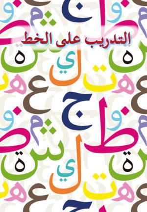 Notre Alphabet Arabe Ecriture