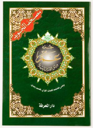 Le Coran Al-Tajwîd - Juz 'Amma.