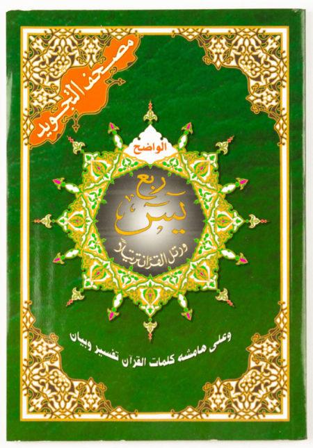 Le Quart Yâsin du Sain Coran