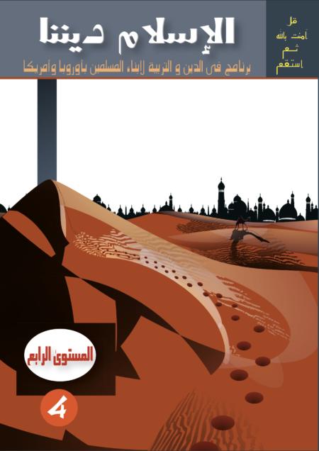 Islam Notre Religion quatrième année