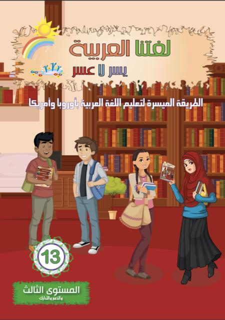 Notre langue arabe avancé 13