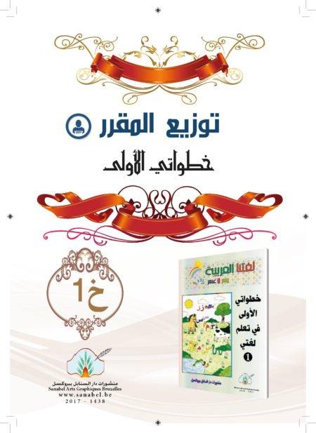 توزيع لغتنا العربية حضانة1